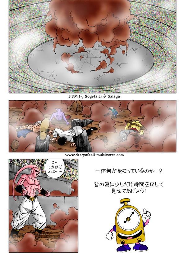 【漫画】ドラゴンボールマルチバースト1