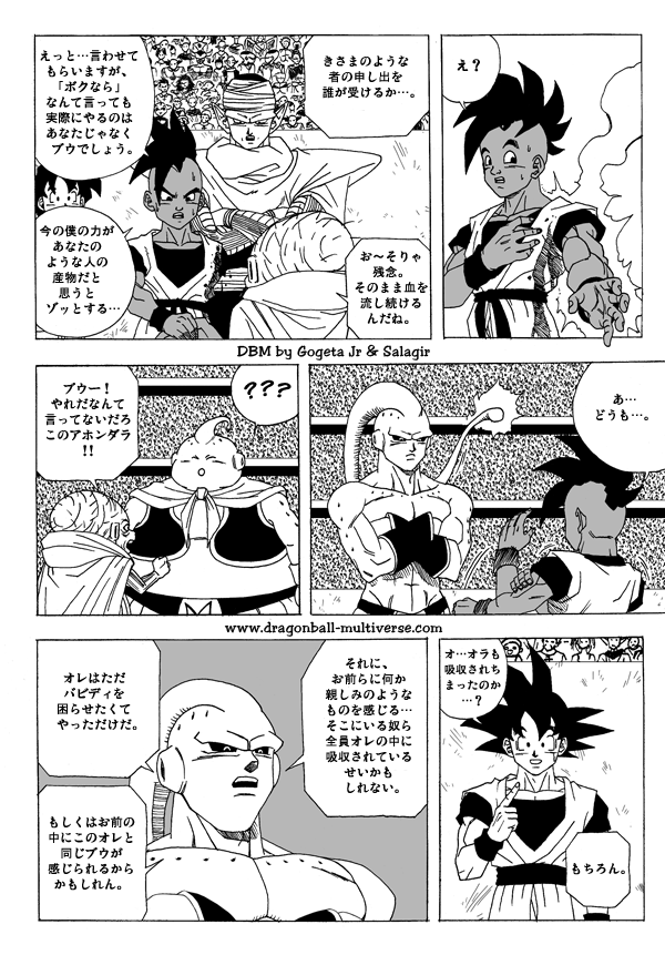 【漫画】ドラゴンボールマルチバースト3