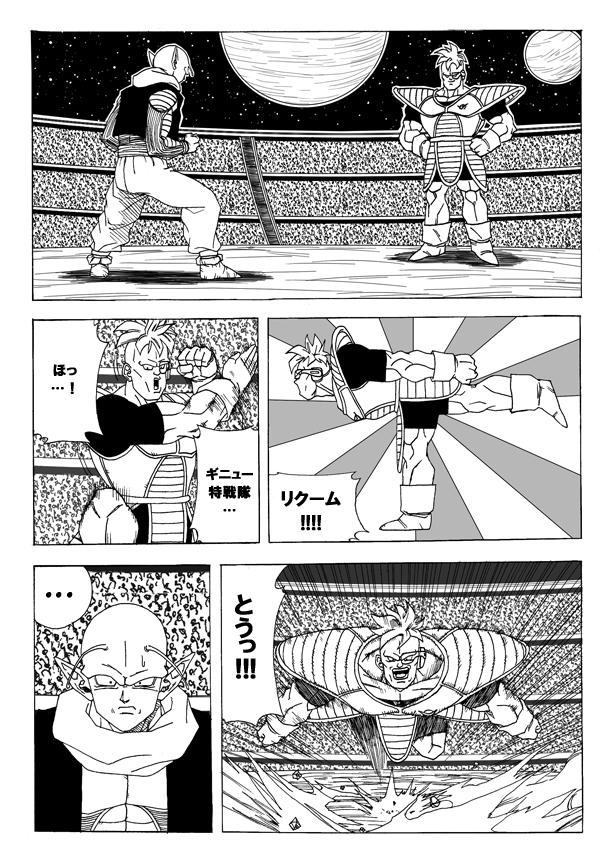 【漫画】ドラゴンボールマルチバースト4