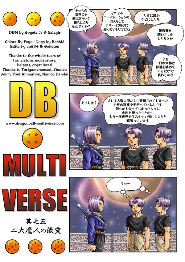 【漫画】ドラゴンボールマルチバースト5