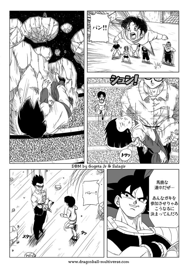 【漫画】ドラゴンボールマルチバースト6