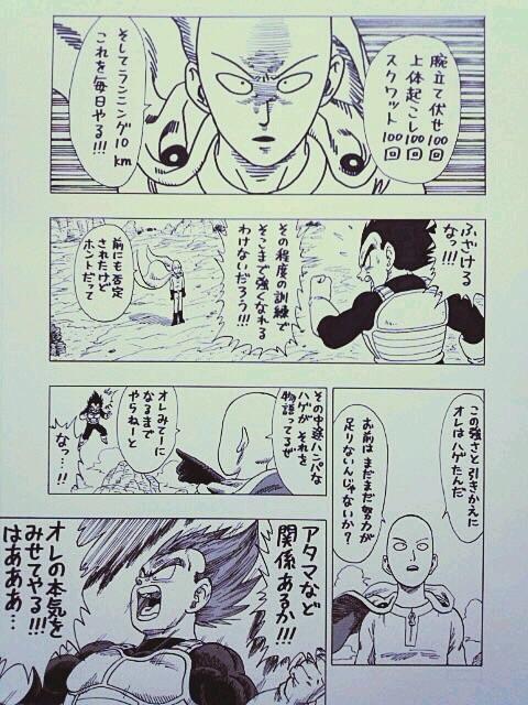 【漫画】ドラゴンボール×ワンパンマン サイタマvsベジータ