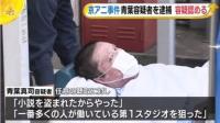 京アニ放火犯・青葉容疑者、複数の京アニ作品について、「自分の小説の盗作だ」と主張している模様!