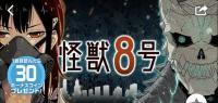 【怪獣8号】ジャンププラスさん、また大ヒットしそうな新連載を始めてしまう!!