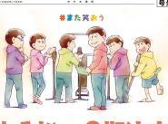 アニメ『おそ松さん』3期放送決定www