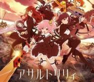【悲報】シャフトのオリジナル秋アニメ『アサルトリリィ』、総作監が降板した模様・・・