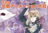 京アニ、『京都アニメーション大賞』の開催を当面休止すると発表